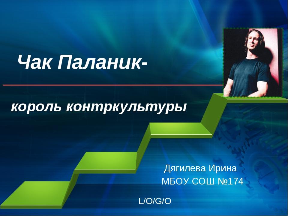 Чак Паланик- король контркультуры Дягилева Ирина МБОУ СОШ №174 L/O/G/O