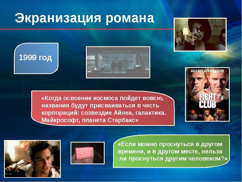 Экранизация романа 1999 год «Если можно проснуться в другом времени, и в друг...