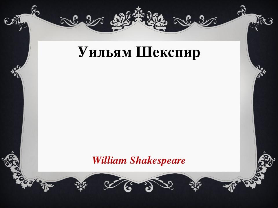 Уильям Шекспир William Shakespeare