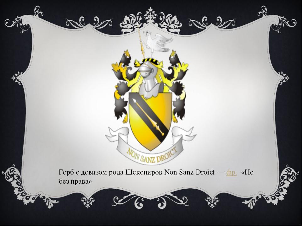 Герб с девизом рода Шекспиров Non Sanz Droict—фр. «Не без права»