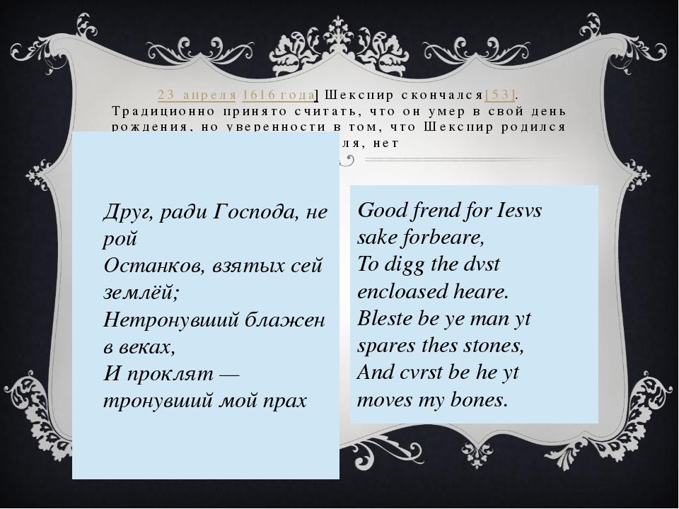 23 апреля1616 года]Шекспир скончался[53]. Традиционно принято считать, что...
