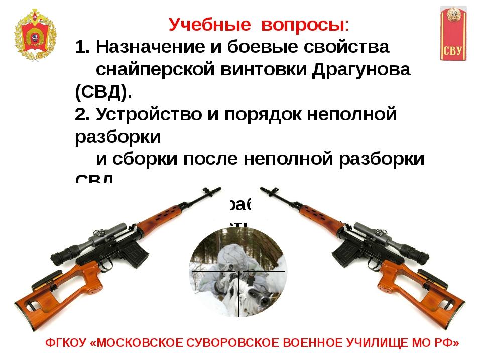 Учебные вопросы: 1. Назначение и боевые свойства снайперской винтовки Драгун...