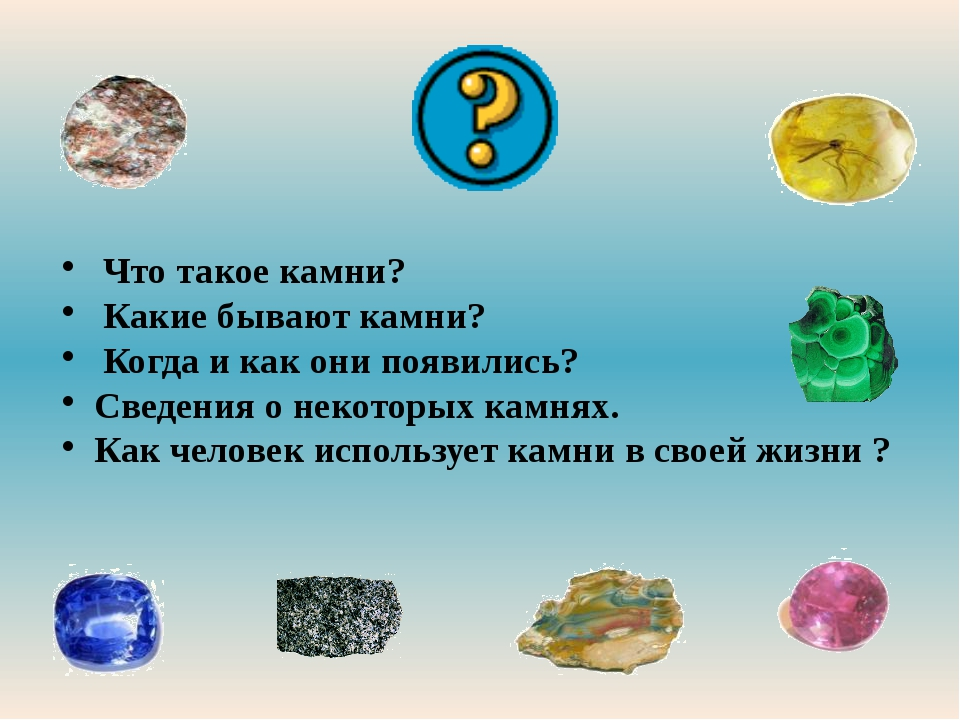 Что такое камни? Какие бывают камни? Когда и как они появились? Сведения о н...