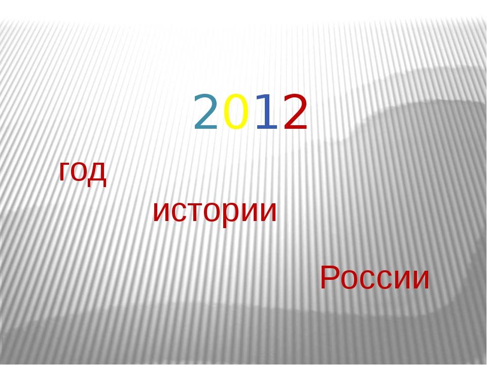 год истории России 2012