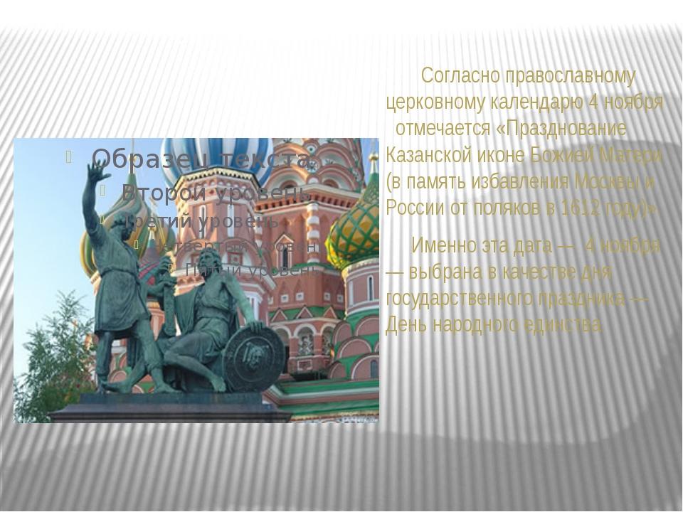 Согласно православному церковному календарю 4 ноября отмечается «Праздновани...