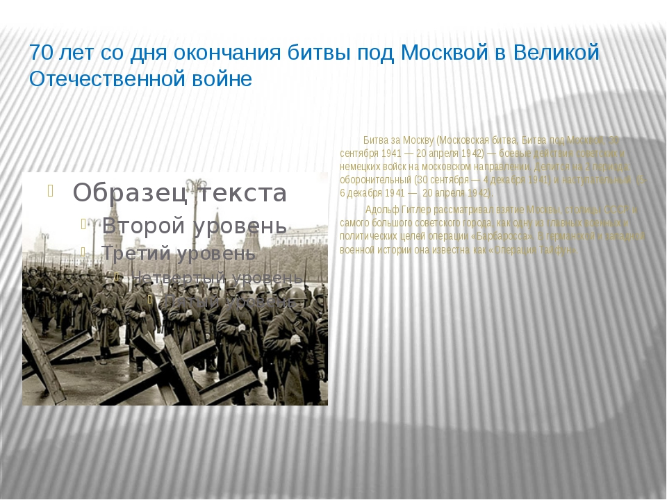 70 лет со дня окончания битвы под Москвой в Великой Отечественной войне Битва...