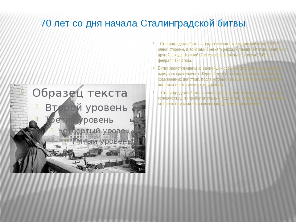 70 лет со дня начала Сталинградской битвы Сталинградская битва — крупное сра...