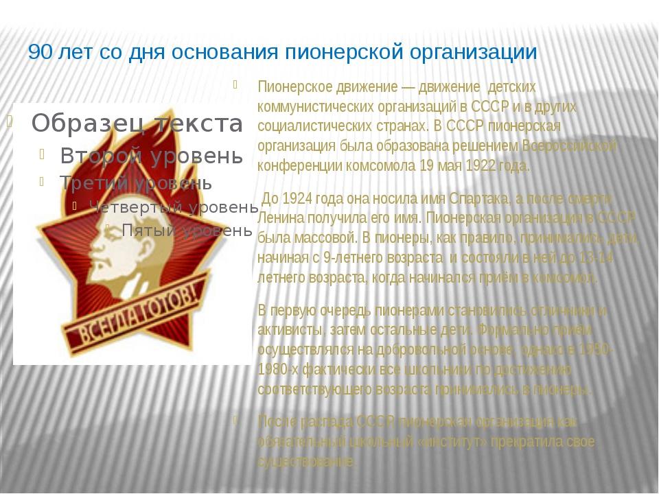 90 лет со дня основания пионерской организации Пионерское движение — движение...