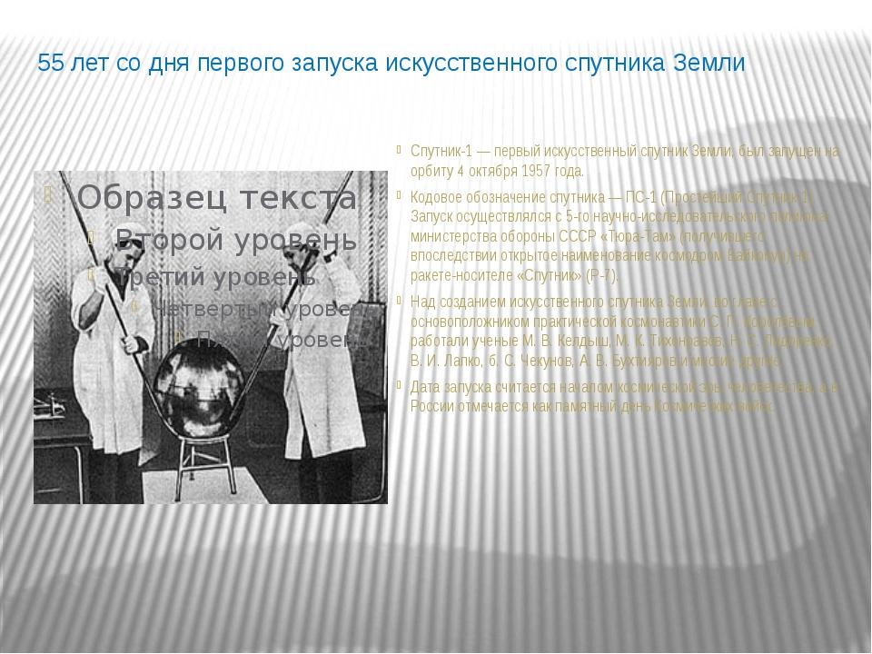 55 лет со дня первого запуска искусственного спутника Земли Спутник-1 — первы...