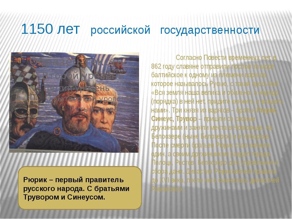 1150 лет российской государственности Согласно Повести временных лет, в 862...