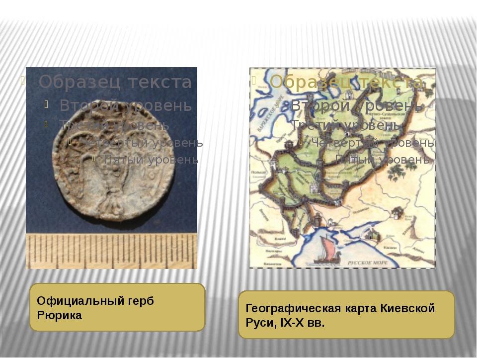 Официальный герб Рюрика Географическая карта Киевской Руси, IX-X вв.