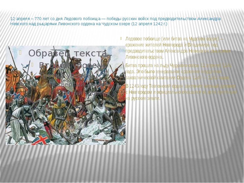 12 апреля – 770 лет со дня Ледового побоища — победы русских войск под предво...