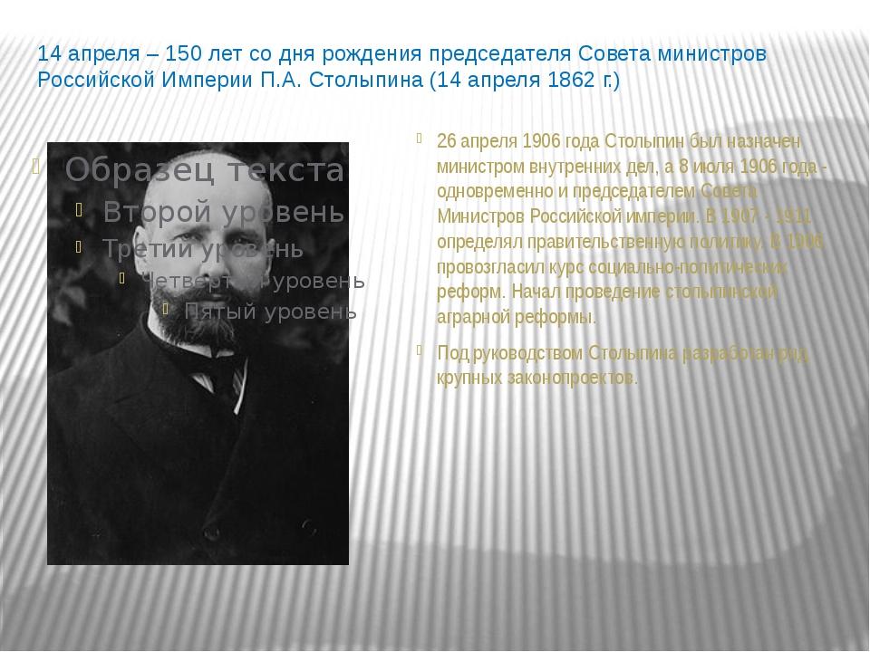 14 апреля – 150 лет со дня рождения председателя Совета министров Российской...
