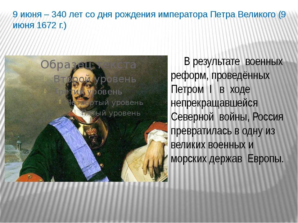 9 июня – 340 лет со дня рождения императора Петра Великого (9 июня 1672 г.) В...