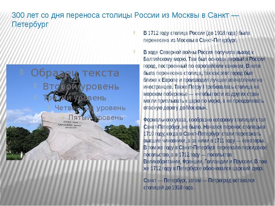 300 лет со дня переноса столицы России из Москвы в Санкт — Петербург В 1712 г...