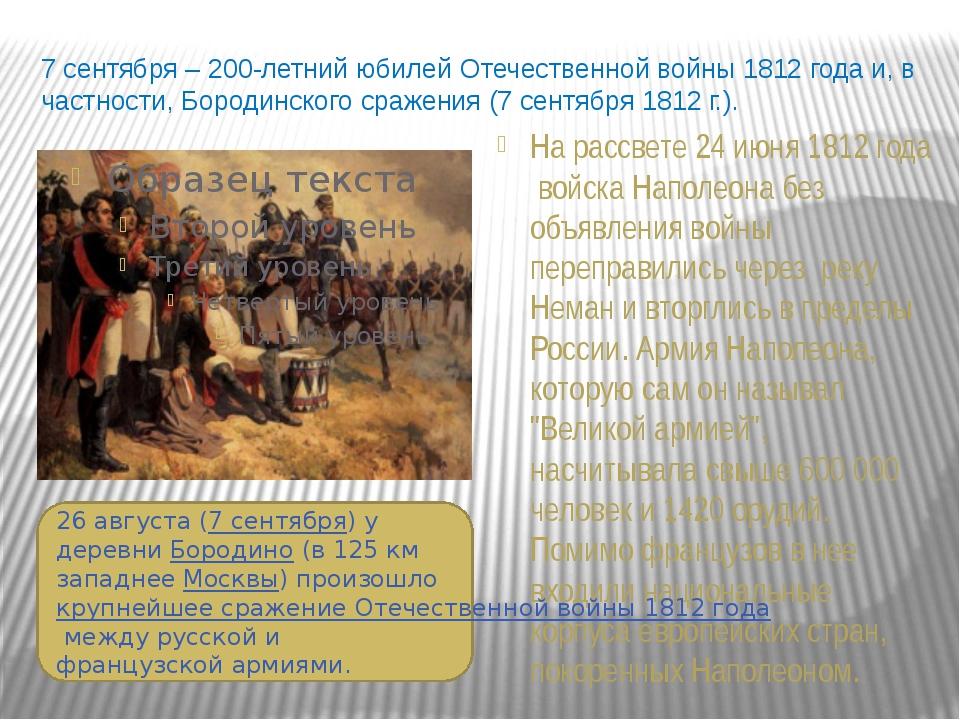 7 сентября – 200-летний юбилей Отечественной войны 1812 года и, в частности,...
