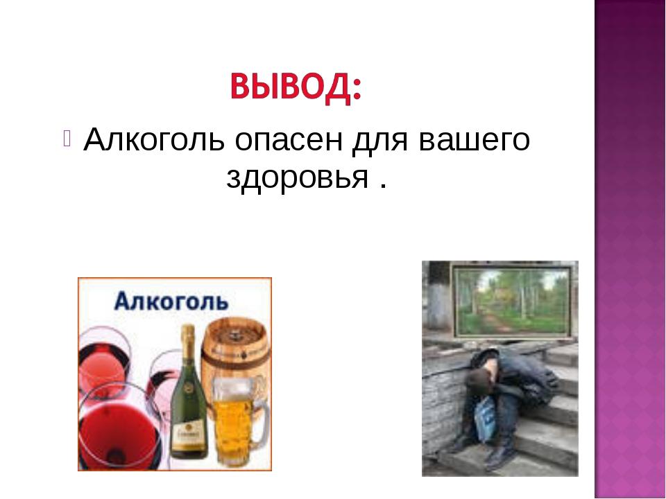 Здоровье или алкоголь картинки