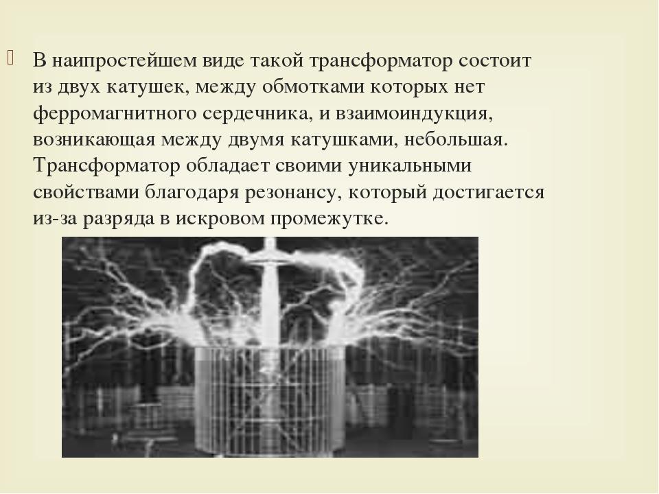 В наипростейшем виде такой трансформатор состоит из двух катушек, между обмот...