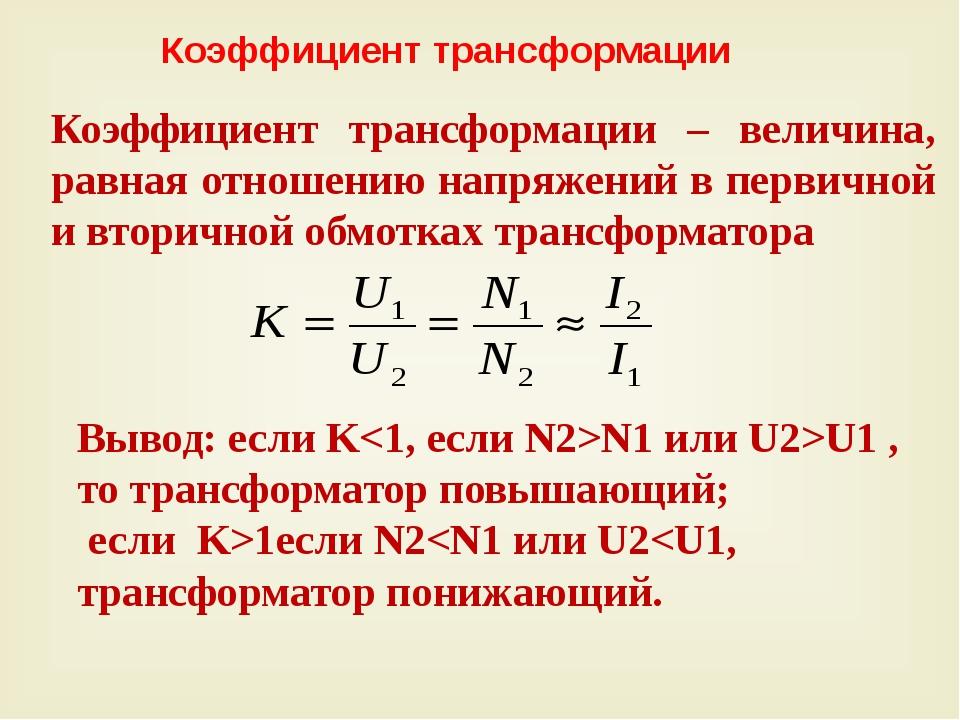 Коэффициент трансформации Вывод: если KN1 или U2>U1 , то трансформатор повыш...