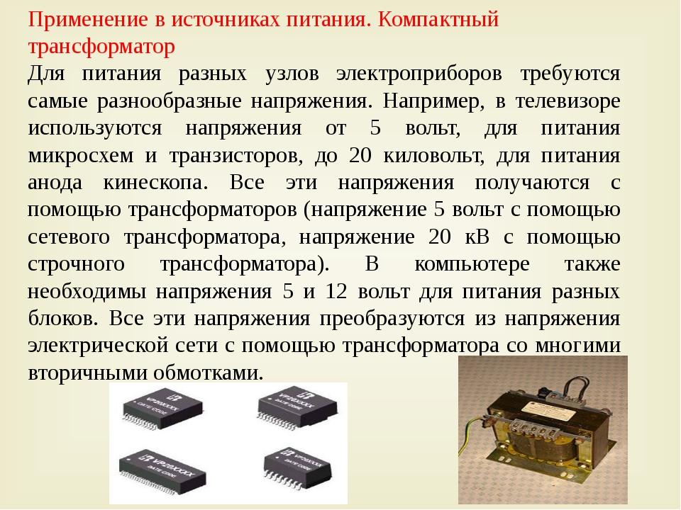 Применение в источниках питания. Компактный трансформатор Для питания разных...