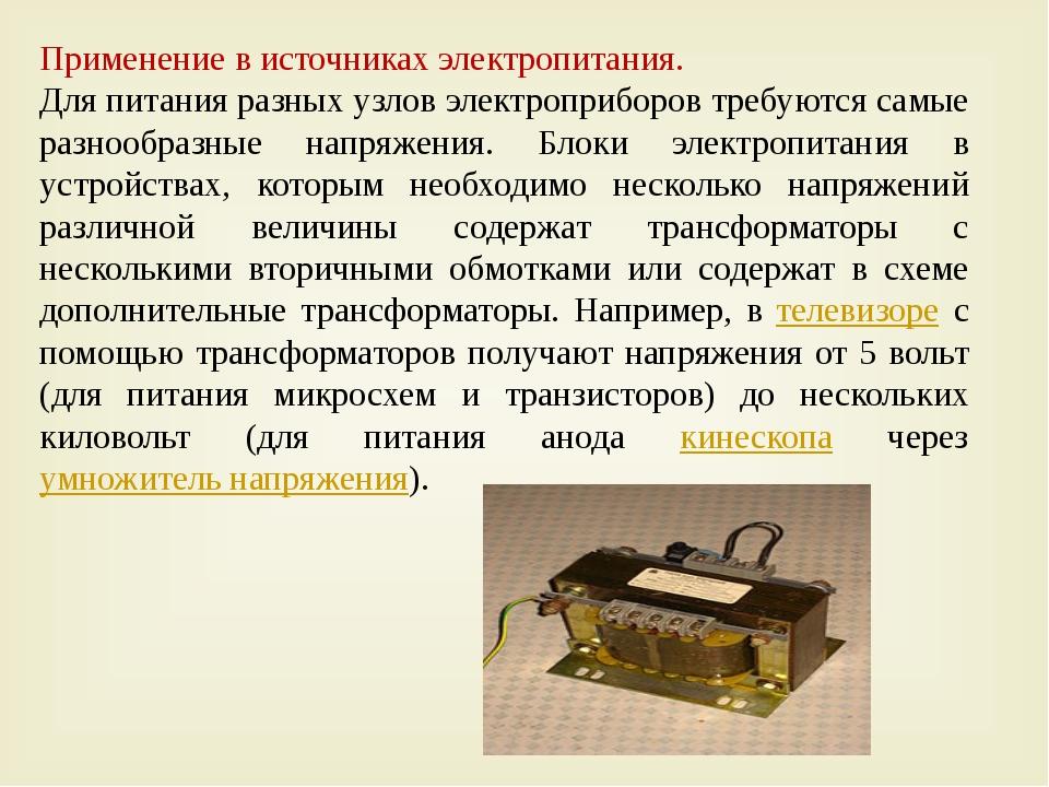 Применение в источниках электропитания. Для питания разных узлов электроприбо...