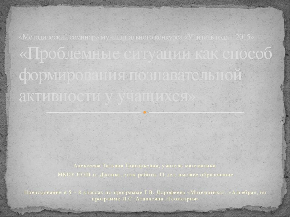 Алексеева Татьяна Григорьевна, учитель математики МКОУ СОШ п. Джонка, стаж ра...
