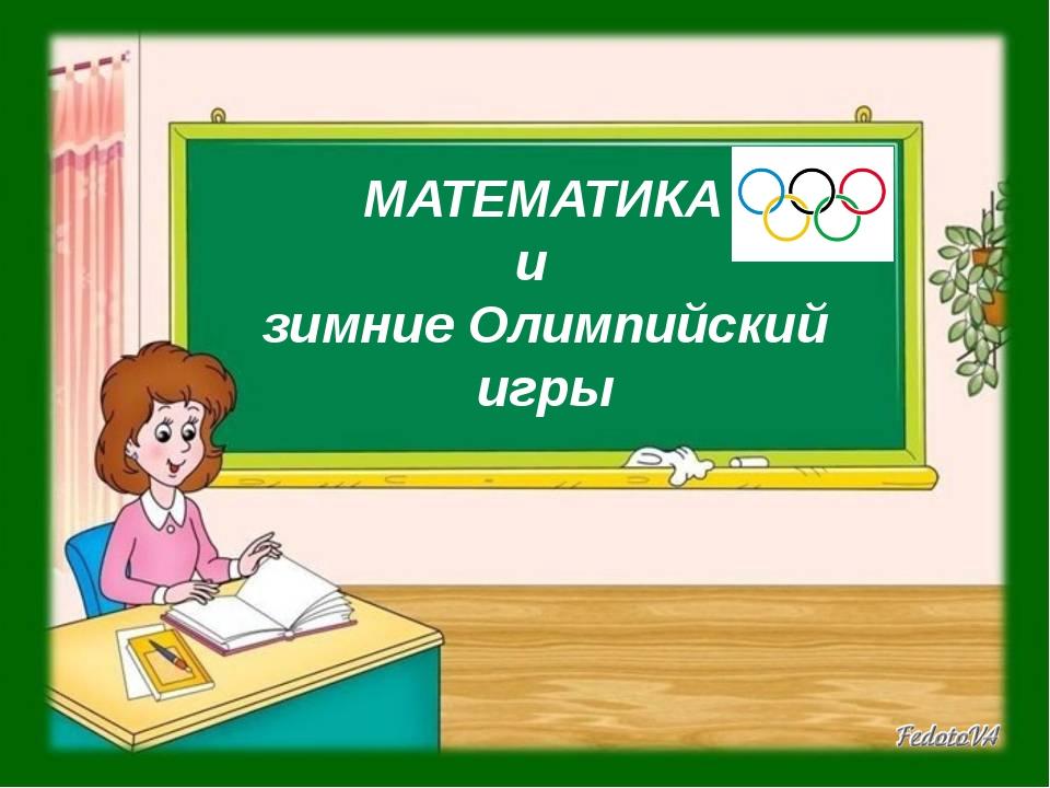 МАТЕМАТИКА и зимние Олимпийский игры