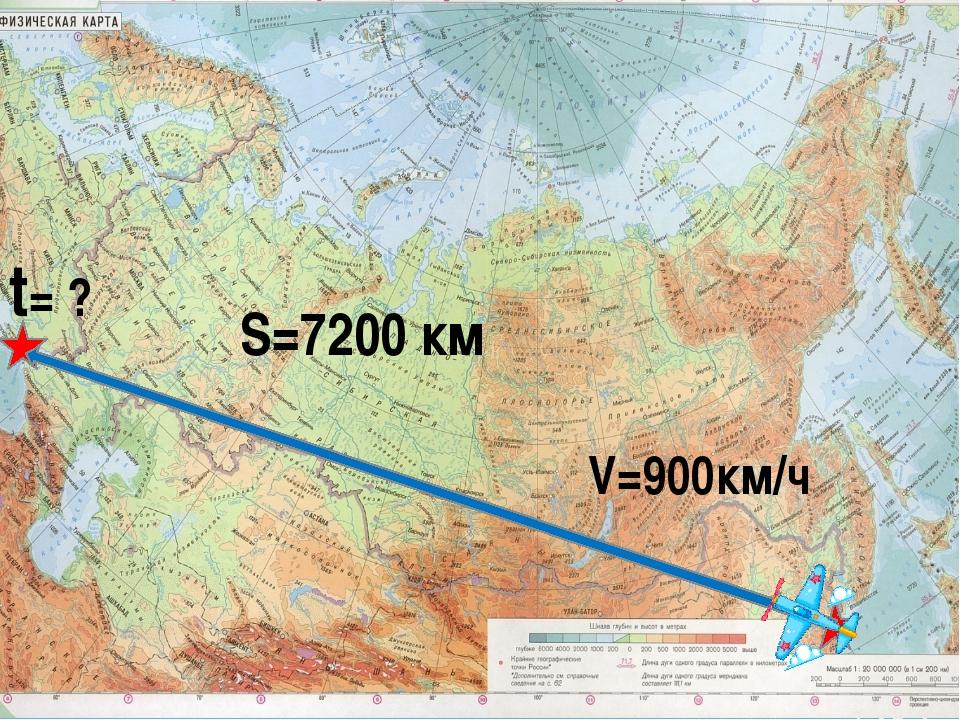 S=7200 км V=900км/ч t= ?