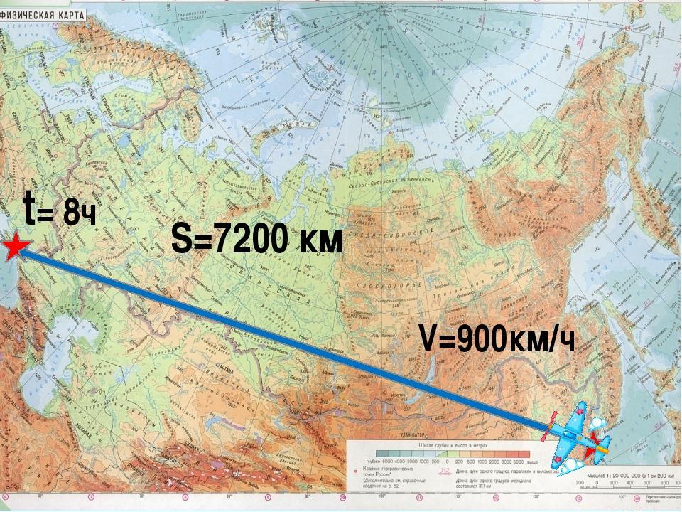 S=7200 км V=900км/ч t= 8ч