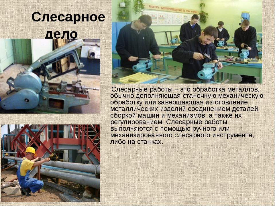 Слесарное дело Слесарные работы – это обработка металлов, обычно дополняющая...