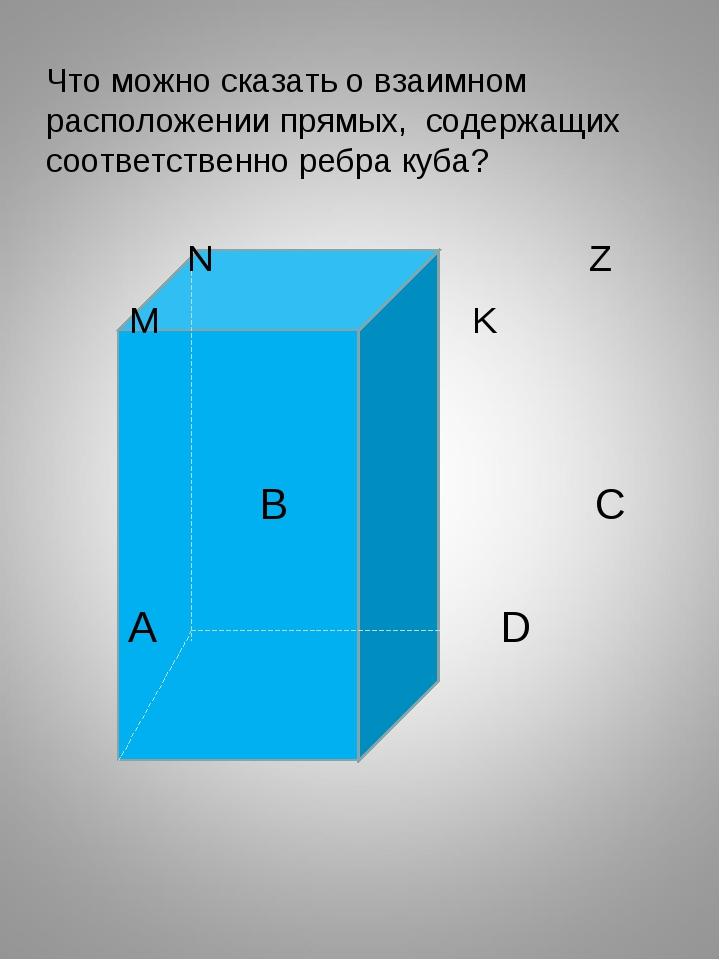 Что можно сказать о взаимном расположении прямых, содержащих соответственно р...
