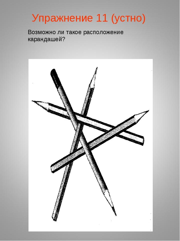 Упражнение 11 (устно) Возможно ли такое расположение карандашей?