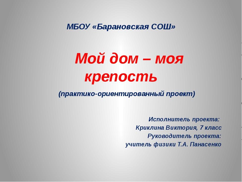 МБОУ «Барановская СОШ» Мой дом – моя крепость (практико-ориентированный проек...