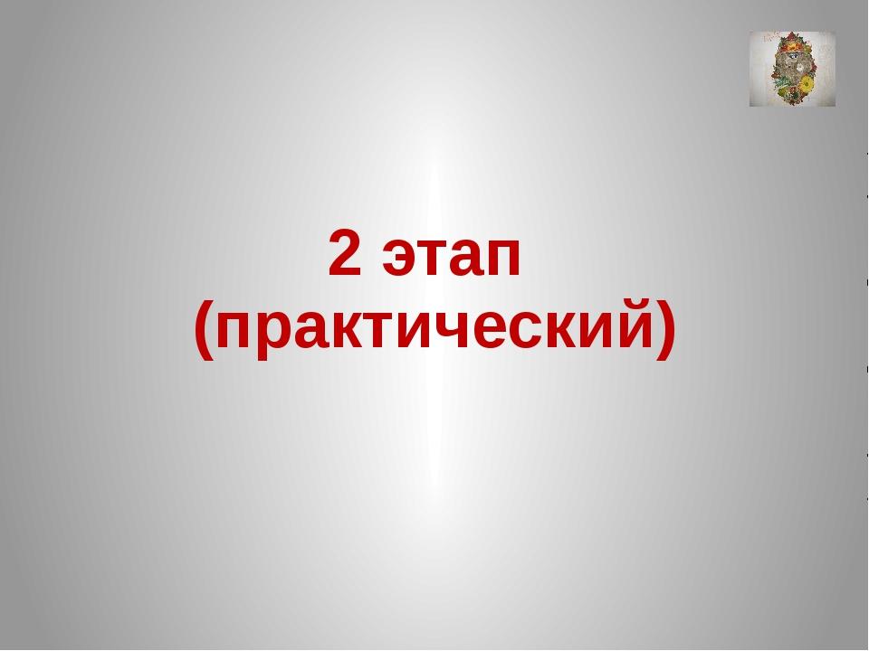 2 этап (практический)