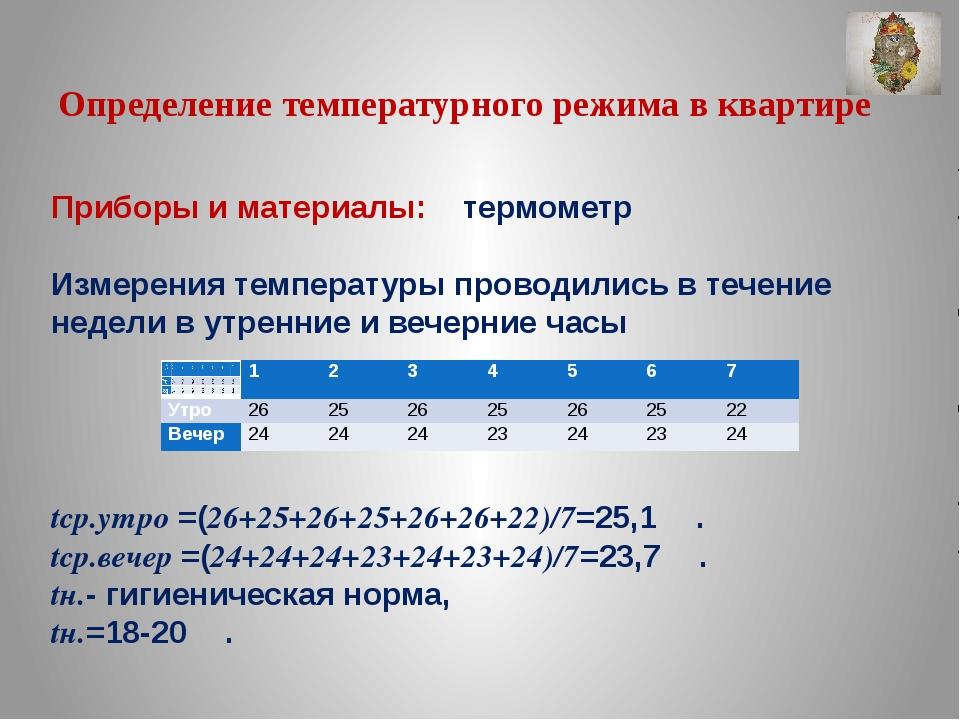 Определение температурного режима в квартире Приборы и материалы: термометр И...