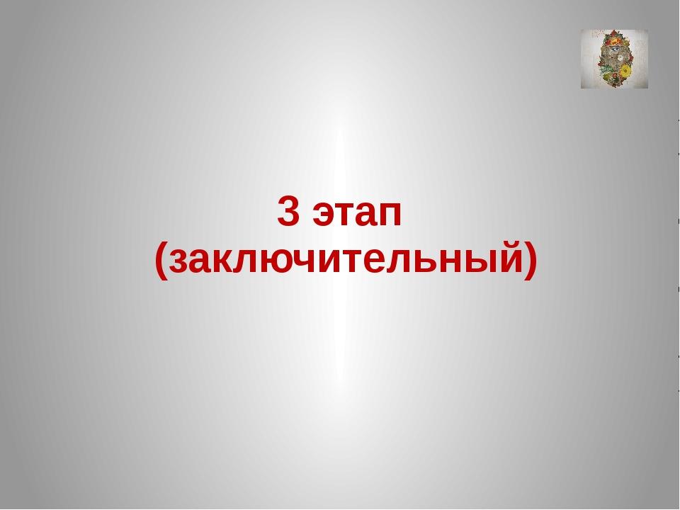 3 этап (заключительный)