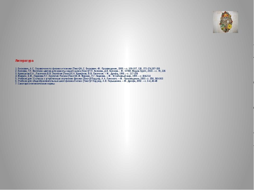 Литература   1. Енохович, А.С. Справочник по физике и технике [Текст]/А.С....