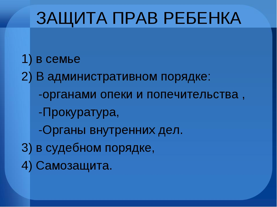 ЗАЩИТА ПРАВ РЕБЕНКА 1) в семье 2) В административном порядке: -органами опеки...