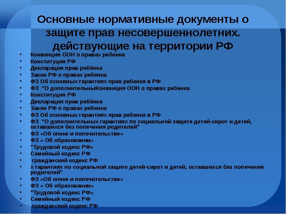 Основные нормативные документы о защите прав несовершеннолетних. действующие...