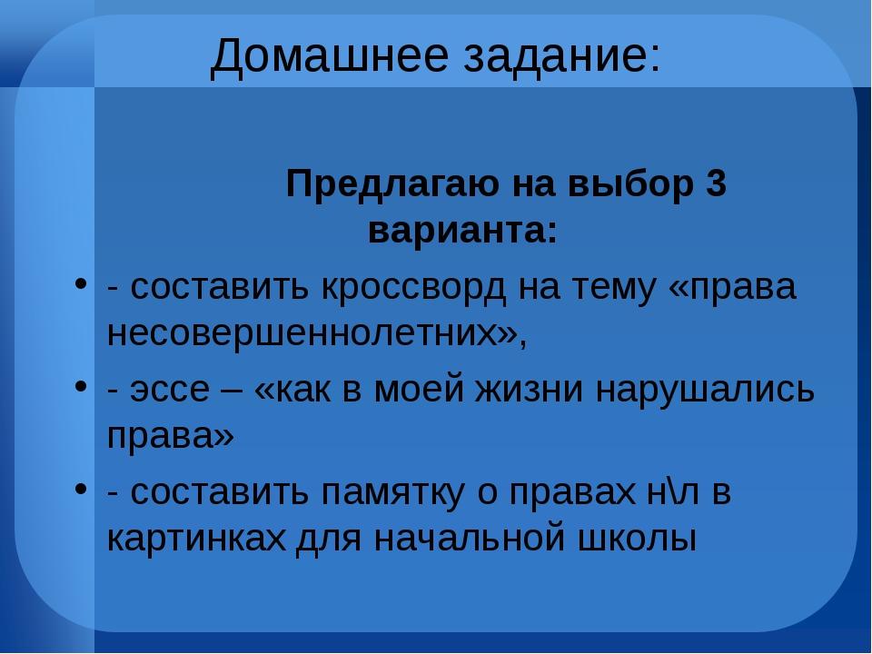 Домашнее задание: Предлагаю на выбор 3 варианта: - составить кроссворд на тем...
