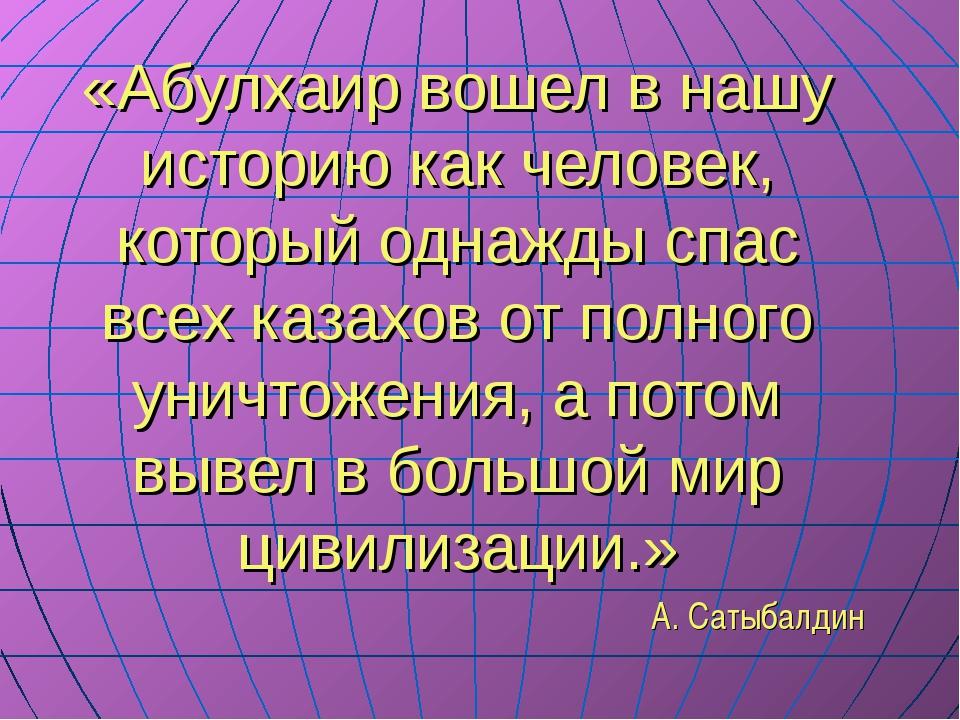 «Абулхаир вошел в нашу историю как человек, который однажды спас всех казахов...