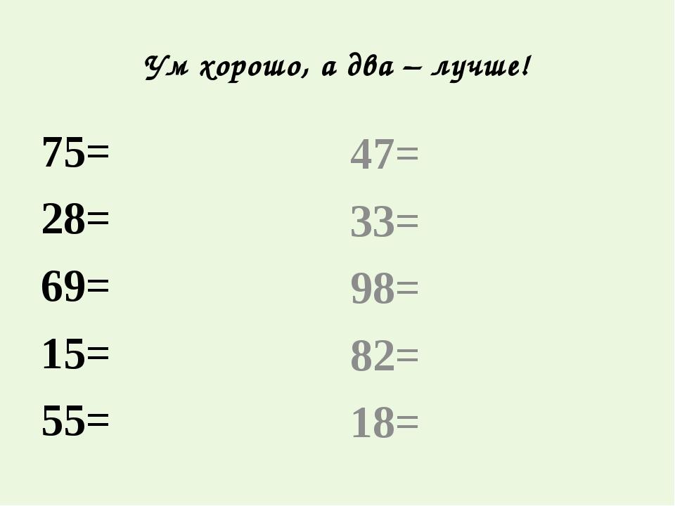 Ум хорошо, а два – лучше! 75= 28= 69= 15= 55= 47= 33= 98= 82= 18=