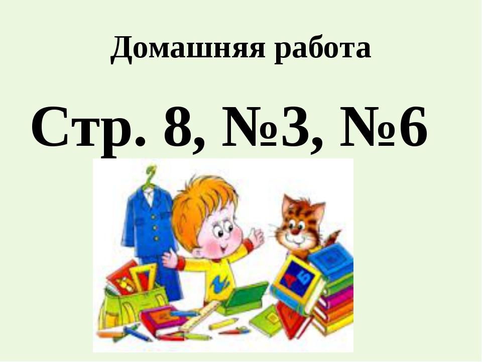Домашняя работа Стр. 8, №3, №6