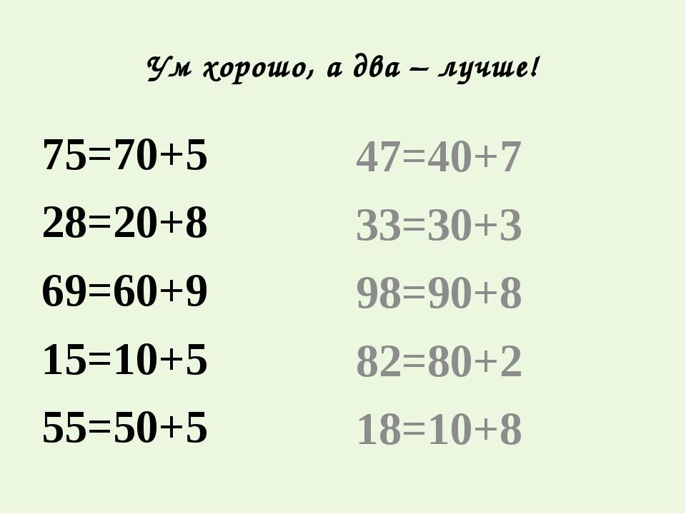 Ум хорошо, а два – лучше! 75=70+5 28=20+8 69=60+9 15=10+5 55=50+5 47=40+7 33=...