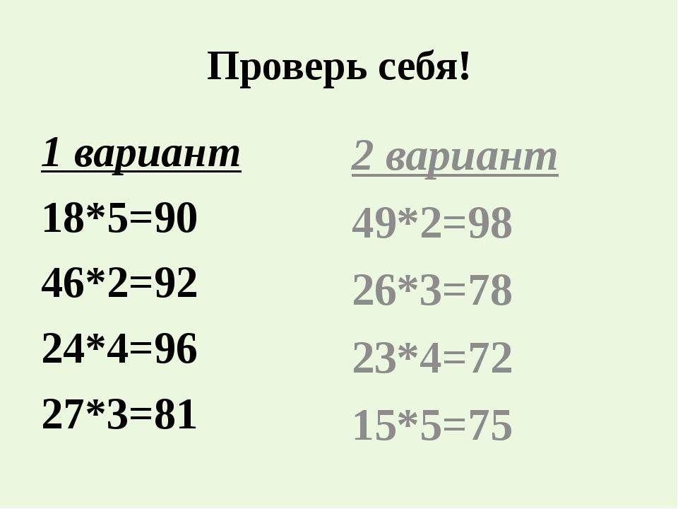 Проверь себя! 1 вариант 18*5=90 46*2=92 24*4=96 27*3=81 2 вариант 49*2=98 26*...