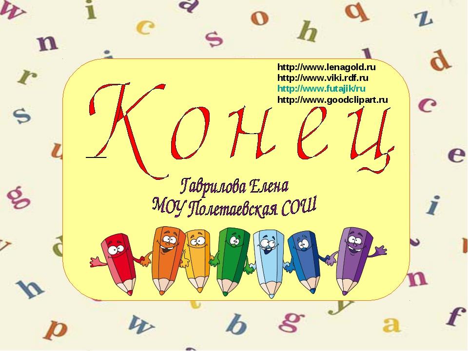 http://www.lenagold.ru http://www.viki.rdf.ru http://www.futajik/ru http://ww...
