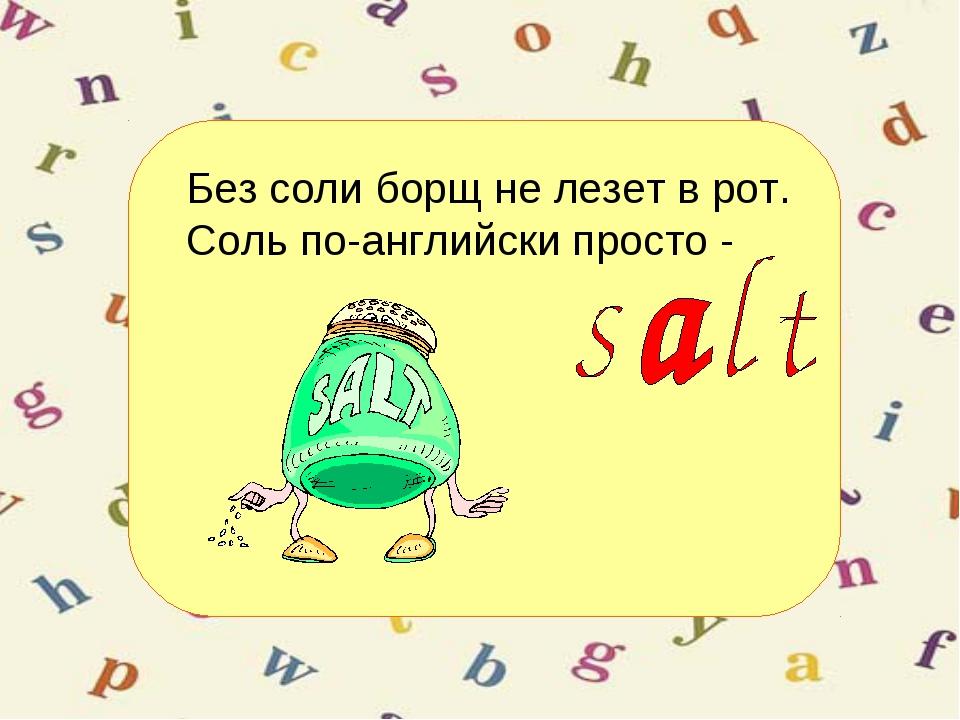 Без соли борщ не лезет в рот. Соль по-английски просто -