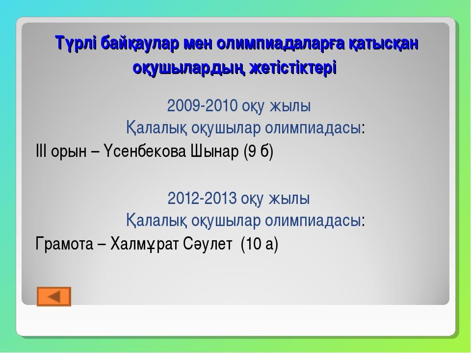 Түрлі байқаулар мен олимпиадаларға қатысқан оқушылардың жетістіктері 2009-201...