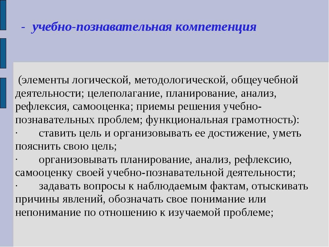 (элементы логической, методологической, общеучебной деятельности; целеполага...