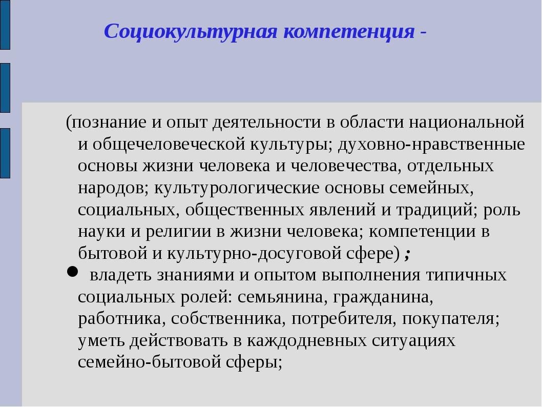 Социокультурная компетенция - (познание и опыт деятельности в области национа...